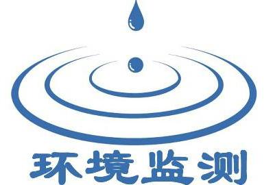 四川环境监测