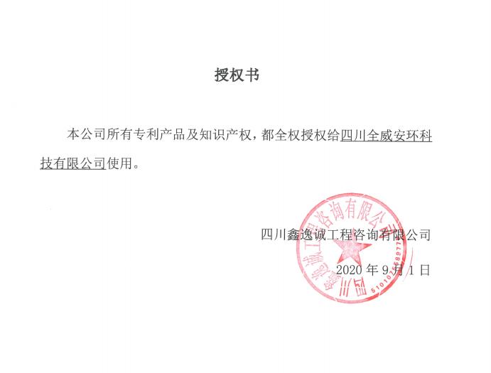 鑫逸诚工程咨询有限公司授权书