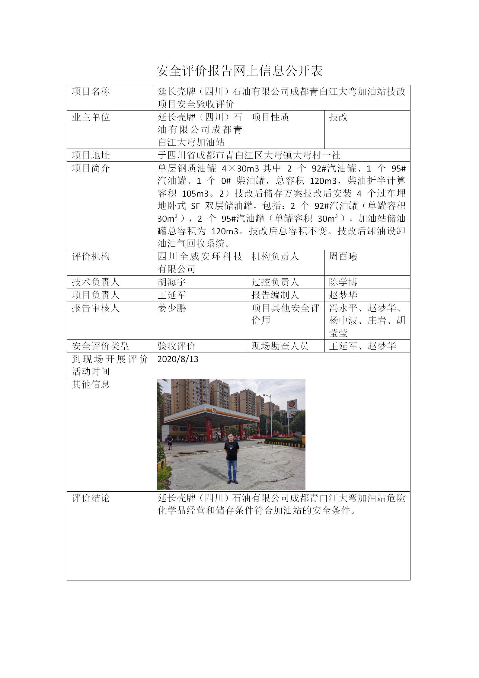 延长壳牌(四川)石油有限公司成都青白江大弯加油站技改项目安全验收评价