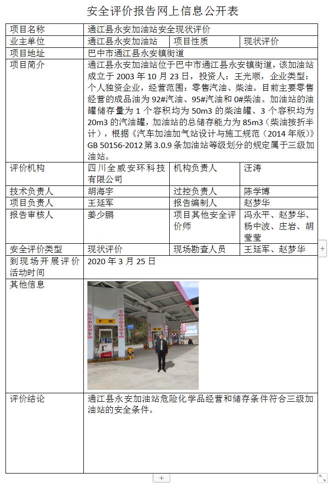 通江县永安加油站安全现状评价