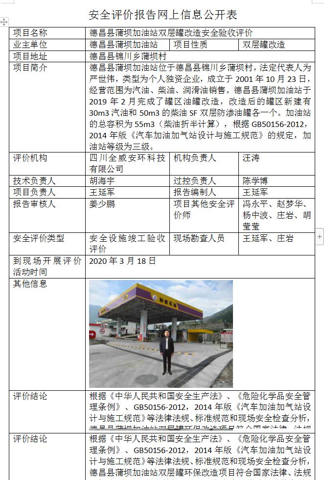德昌县蒲坝加油站双层罐改造安全验收评价