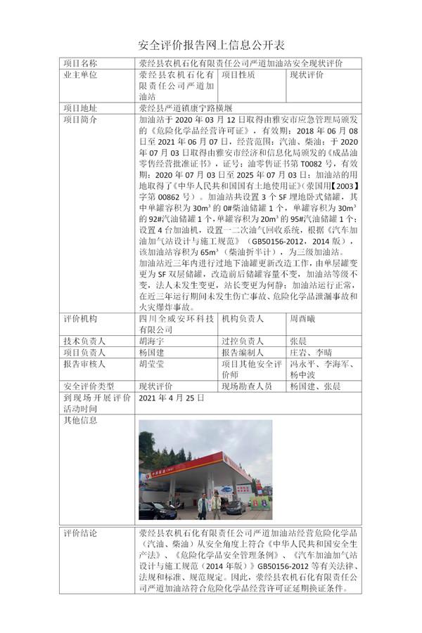 荥经县农机石化有限责任公司严道加油站
