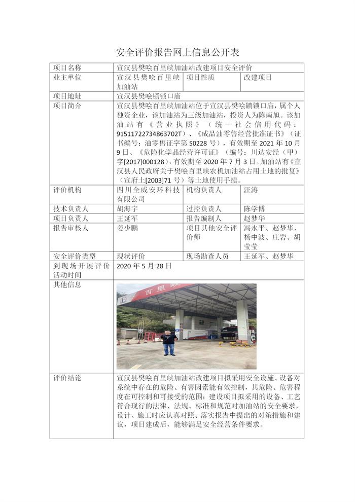 宣汉县樊哙百里峡加油站