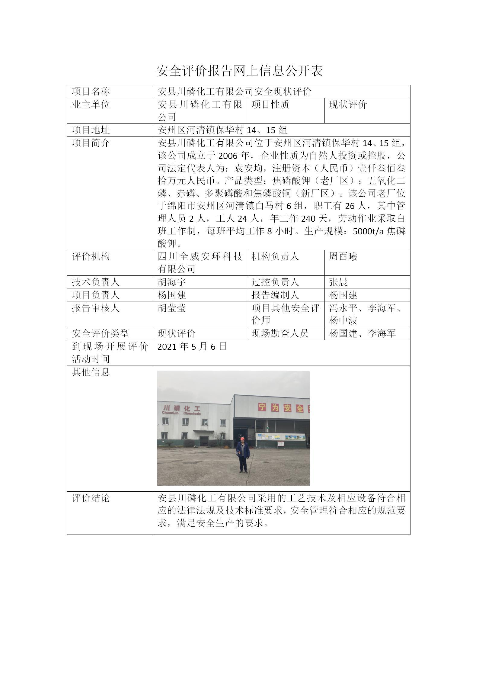 安县川磷化工有限公司