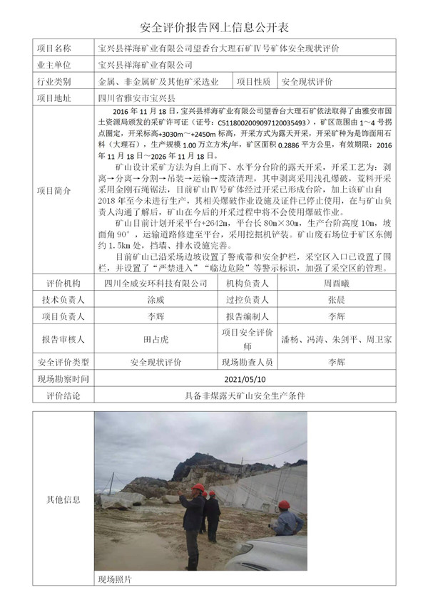 SCQW2021-0067宝兴县祥海矿业有限公司望香台大理石矿Ⅳ号矿体安全现状评价