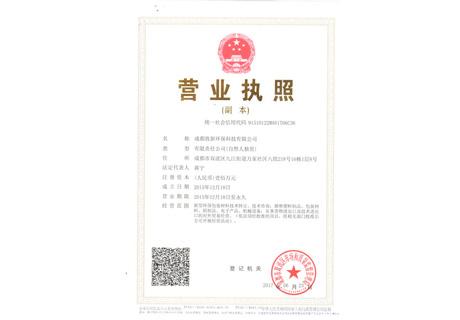 成都PVC膜网站营业执照