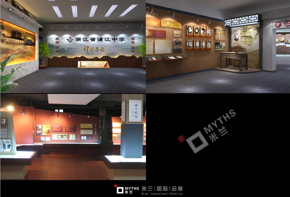 浦江中学校史馆的展厅设计施工