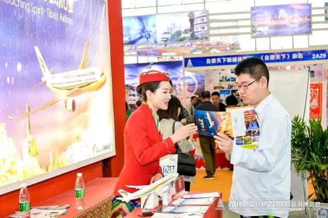 丝绸之路国际旅游博览会