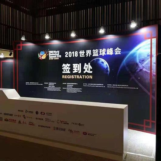 世界篮球峰会展台搭建案例