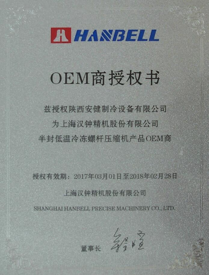 汉钟OEM商授权书