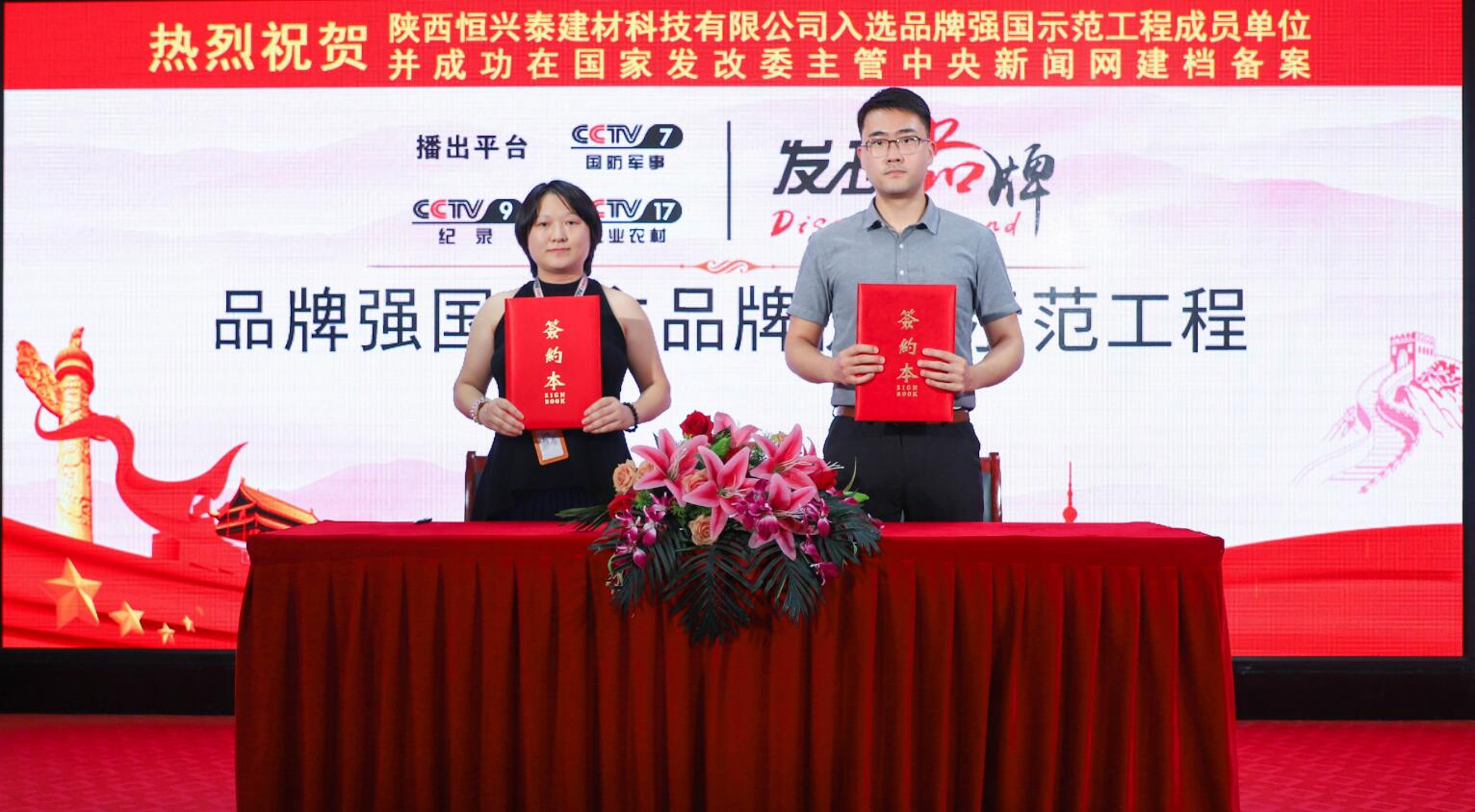 """喜讯:恒兴泰""""成功签约CCTV-7频道,11月5日起15点20分与全国人民相约,届时不见不散?"""