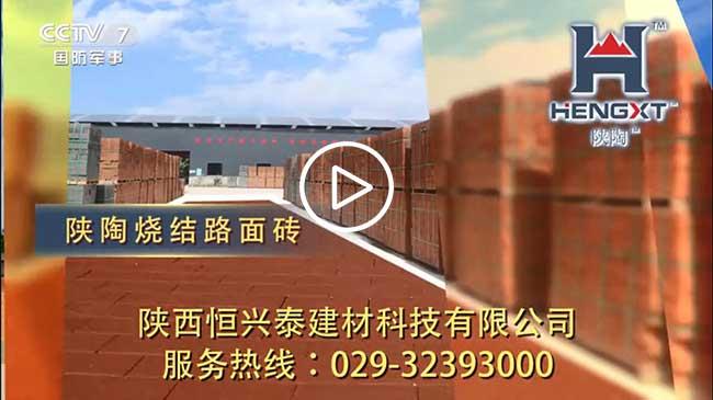 """热烈祝贺""""恒兴泰""""于11月5日起在CCTV-7国防军事频道15点20分成功播出:""""陕陶烧结路面砖,让城市道路更美丽"""""""