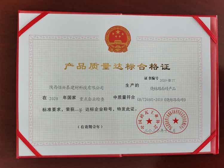 陕西恒兴泰建材科技有限公司产品质量达标合格证