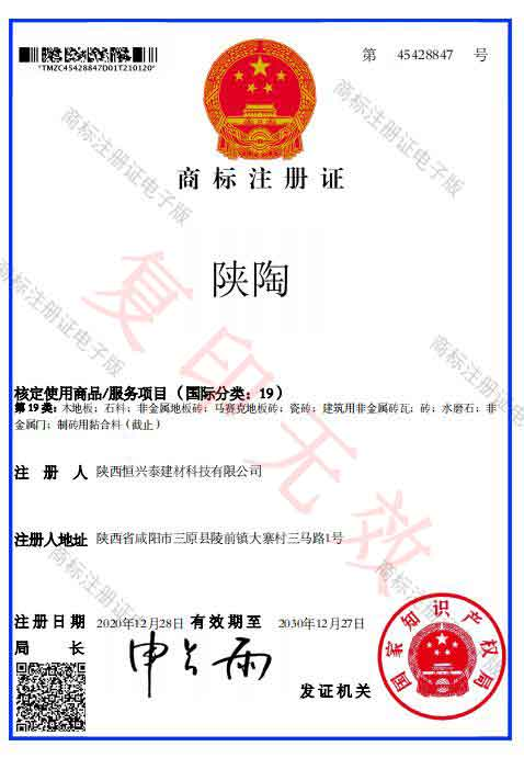 喜讯:陕西恒兴泰建材科技有限公司成功注册