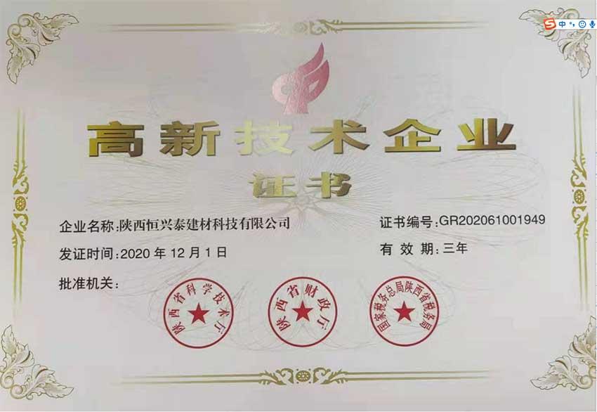 喜讯:陕西恒兴泰建材科技有限公司评为高新技术企业