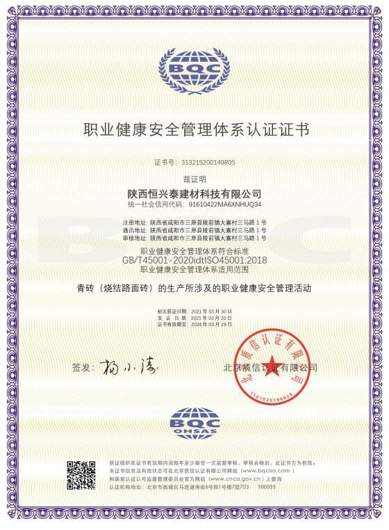 必威下载恒兴泰建材科技有限公司职业健康安全管理体系认证书