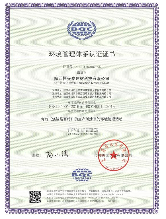 必威下载恒兴泰建材科技有限公司环境管理体系认证书