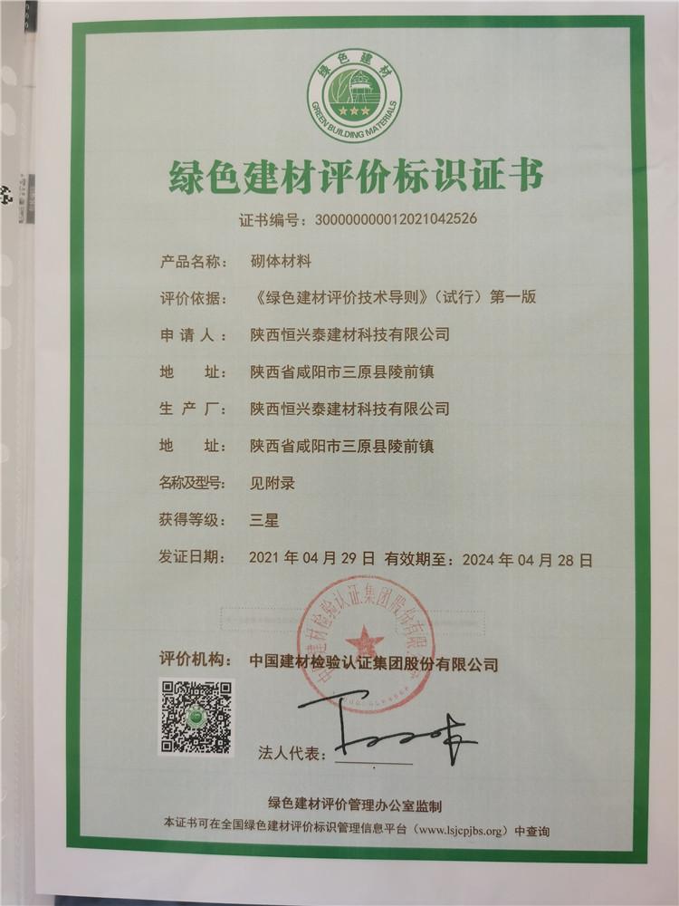 陕西恒兴泰建材科技有限公司荣获国家绿色建材.高评价——三星级绿色建材