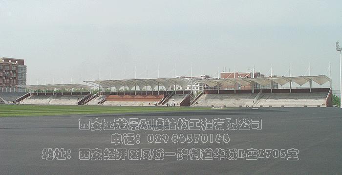 西安交通大学曲江小区田径场膜结构工程