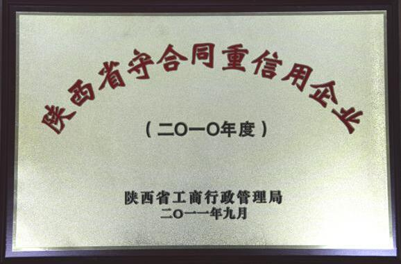 陜西省守合同重信用企業