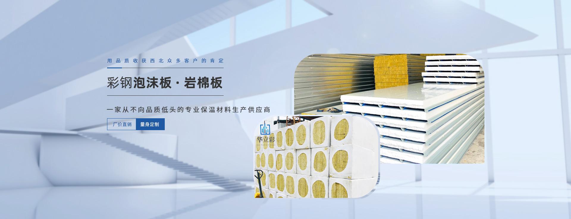 陕西彩钢岩棉板生产