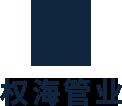 西安权海管业有限公司
