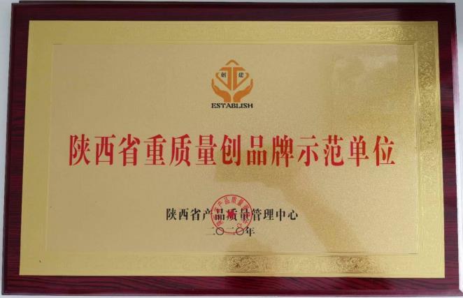 陕西省重质量创品牌示范单位证书