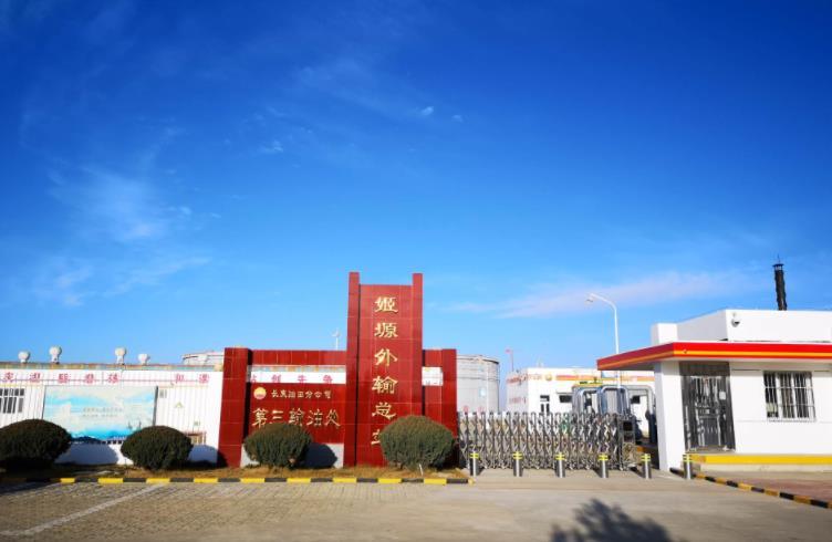 长庆油田分公司第三输油处消防安全评估项目