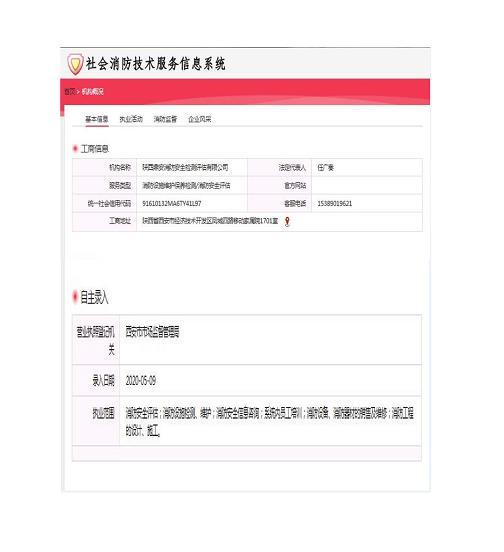 社会消防技术服务信息系统