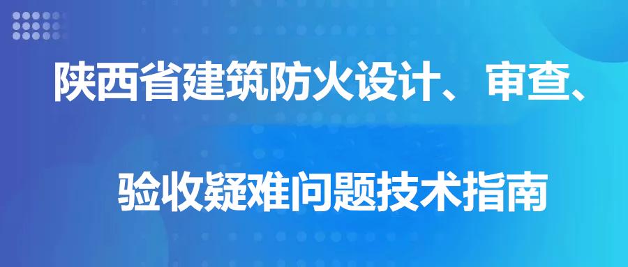 关于印发《陕西省建筑防火设计、审查、验收疑难问题技术指南》的通知