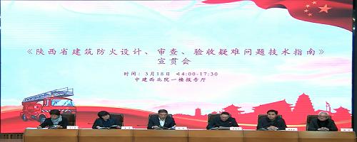《陕西省建筑防火设计、审查、验收疑难问题技术指南》宣贯会视频回放