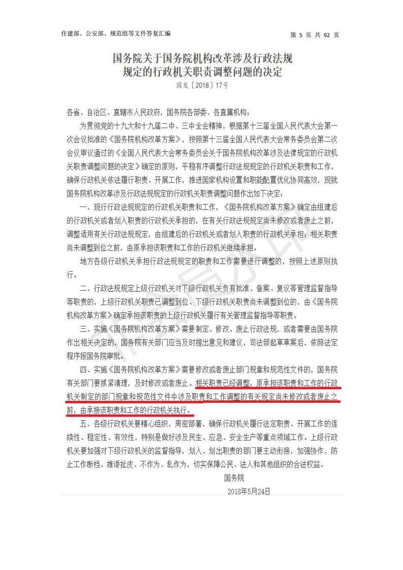 住建部、公安部、规范组等文件答复汇编(一)