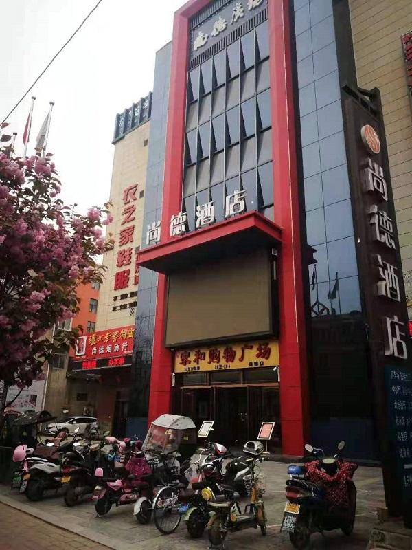 陇县尚德酒店消防设施维保
