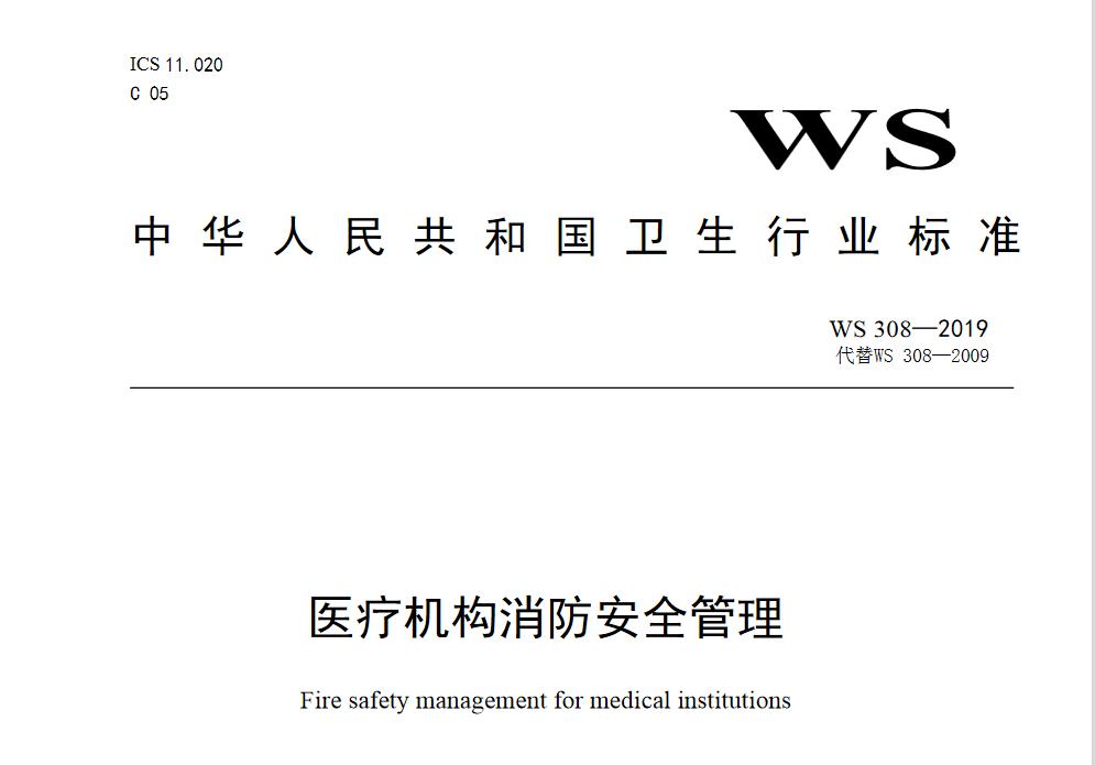 强制性卫生行业标准WS308—2019 医疗机构消防安全管理(代替WS?308—2009)