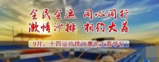 鼎安消防助力十四运大荔沙滩排球赛事