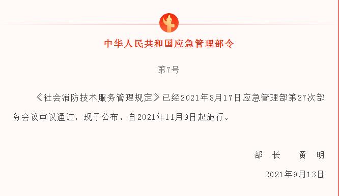 中华人民共和国应急管理部令(第7号)社会消防技术服务管理规定