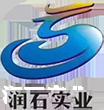 陕西润石实业有限公司
