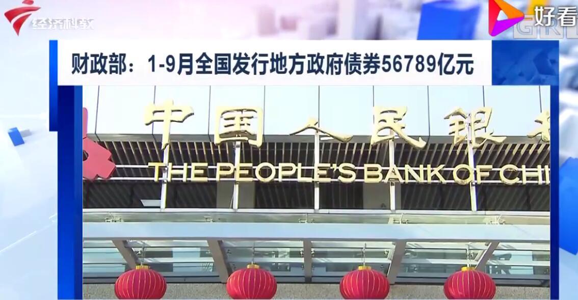 财政部:1-10月全国发行地方政府债券61218亿元