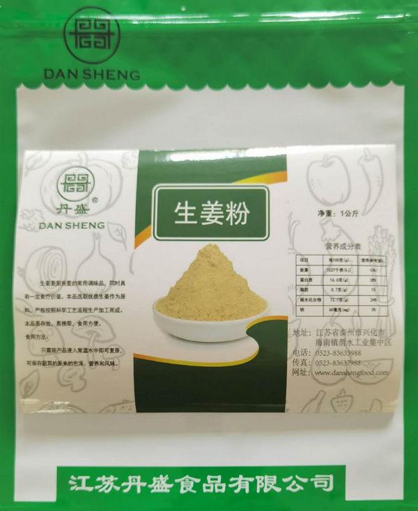生姜粉-河南香精香料