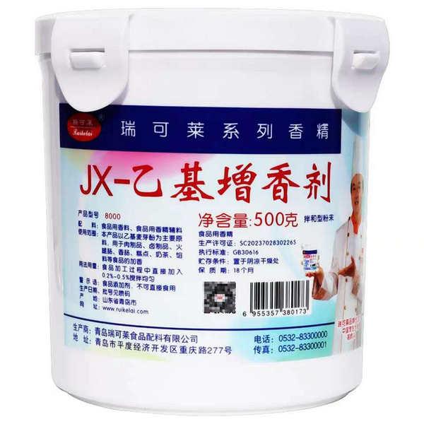 瑞可萊JX-乙基增香劑