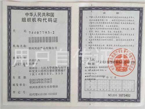 公司組織機構代碼證