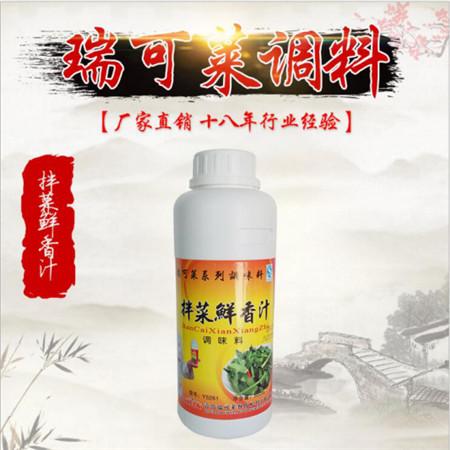 拌菜鮮香汁-河南香精香料