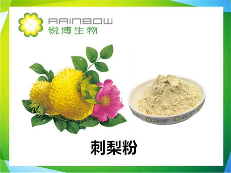 刺梨提取物-SOD-刺梨粉