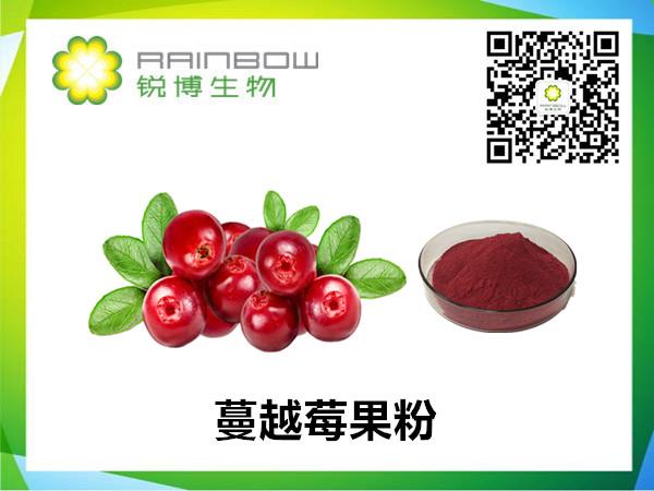 蔓越莓果粉