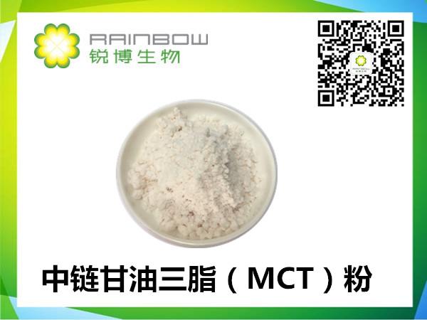中链甘油三酯(MCT)粉