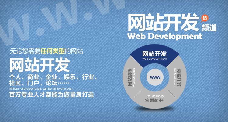 郑州手机网站开发