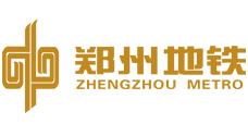 郑州地铁集团