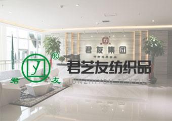 郑州市君芝友纺织品集团