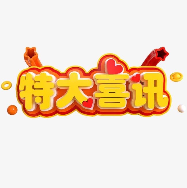 喜报!恭祝郑州微腾科技与香港宝芝林签约合作成功!