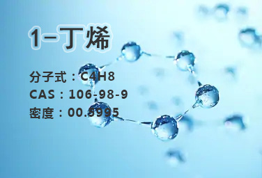 內蒙1-丁烯